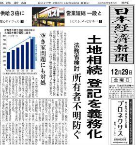 相続登記義務化 日本経済新聞